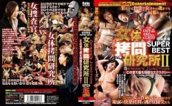 超豪華版SUPER BEST 女體拷問研究所II DEMON'S JUNCTION 世上最殘酷的高潮