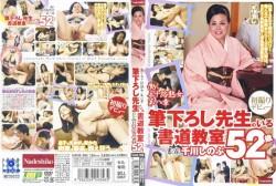 工作的五十歲熟女 第八章 有幫忙開苞的老師的書法教室 ~書法家 千川忍 52歲~