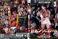 SEX OF THE DEAD 巨乳殭屍辣妹 3 蓮實克蕾雅