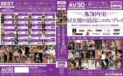 AV30年史 6 被虐狂女優的最讚最淫蕩玩法