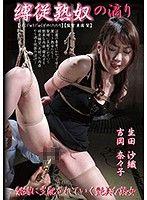 緊縛熟女滴蠟肉奴隸