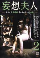 妄想夫人 2