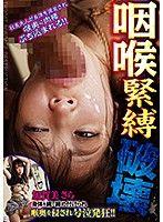 咽喉緊縛破壞 加賀美沙羅
