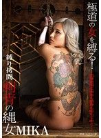 緊縛拷問 刺青綁繩女 MIKA