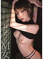 想要肉棒到淫語止不住的懇求M女 廣瀨里緒菜
