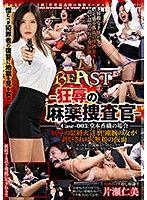 BeAST 狂辱麻藥搜查官 Case-003:堂本香織的場合 片瀨仁美