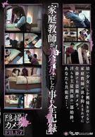 「家庭教師が美少女にした事の全記録」 隠撮カメラFILE 7