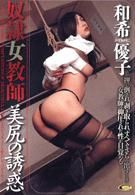 奴隷女教師 美尻の誘惑 和希優子