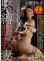 緊縛調教妻 無法對老公訴說 被叔父侵犯的日子 小野幸子