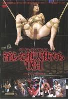 淫亂堕天使們'08-1