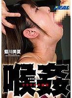 喉姦強迫口交調教 藍川美夏