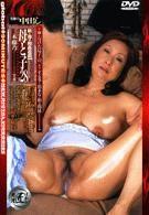 新・母子相姦遊戯 母と子 #28 三木藤乃