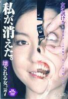 壊される女。vol.7 私が、消えた。