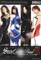 SM女王之路 DX 2