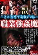 獄畜暴行DX 職業強姦魔