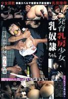発育乳房少女 乳奴隷ちゃん りん
