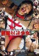 制服奴隸少女 未來(假名)