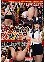 潛入搜查官女裝子 洋溢邀宴芳香淫肉的殘酷 拷虐流淚肉棒顫抖男膣