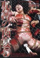 恥縛の肉宴5