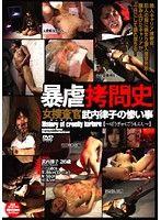 暴虐拷問史 女捜査官 竹内律子