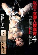 恥辱的女潜入捜查官 4 屈屈辱拷問 管野靜香