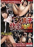 女裝子快樂地獄 episode-2 星越香奈芽