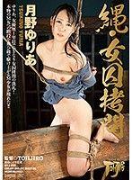 繩.女囚拷問 月野優里亞