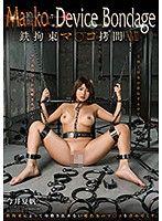 鐵管拘束肏爆淫穴XVII 今井夏帆