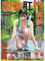 國體肛門解禁 少年A女子目標3千公尺標準記録的她、希望初次肛交是穿著運動服 南真美