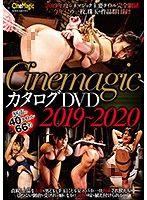 Cinemagic 目錄DVD 2019~2020