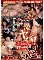【無碼流出版】激誇張!素人女主角性拷問 忍×2 宮地櫻