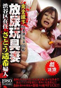 放尿玩具人妻 住在澀谷的 佐藤遙希太太