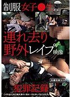 制服女學生被強迫帶去野外強暴映像