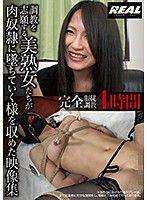 志願被調教美熟女們墮落成肉奴隸模樣映像集