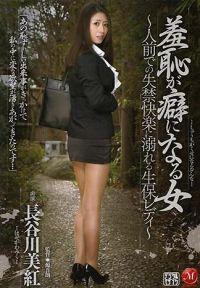 害羞到成癖好的女人 長谷川美紅 ~沉浸於在人前尿失禁為樂的女保險員~