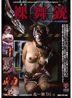 裸舞銃 coupling with 亂舞'91-2