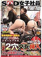 SOD女子社員 噴射式2穴交互插入高潮自行車高潮!