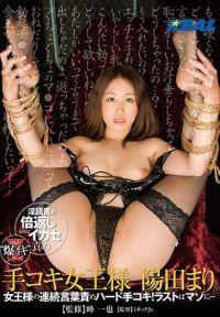 打手槍女王 陽田真理 女王的連續言語玩弄與硬派打手槍!最後還綁起來…
