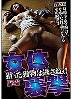 女體襲擊 被盯上的獵物無法逃離!