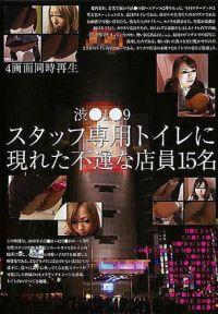 澀谷109 工作人員專用廁所內的15名不幸店員
