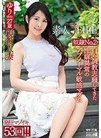 素人M女檔案 奴隷No.2 百合(假名)