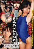 競賽泳裝美女緊黏制裁 女大學生篇 第一卷 小森麻里奈